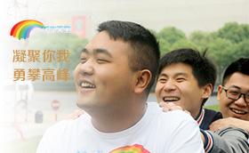 上海乐业天空2016拓展训练上海乐业天空,拓展训练,其他,拓展活动,上海拓展,拓展培训,李志兴案例,凝聚你我勇攀高峰主题