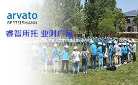 欧唯特(中国)2016年北京员工拓展训练