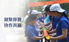 北京欧唯特集团拓展培训北京欧唯特,拓展培训,拓展项目,企业文化,靳晓迪,通讯