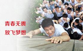 上海池乐信息科技有限公司拓展培训