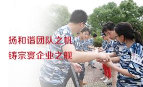 宗寰投资(上海)有限公司拓展训练宗寰投资,拓展训练,上海拓展,拓展培训,金融,何作魁