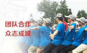 团队合作,众志成城 ——诺诚电气拓展培训第二期