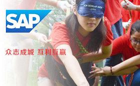 上海SAP户外拓展活动