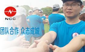 上海诺诚电气股份有限公司户外拓展活动