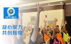 上海聚力传媒有限公司户外拓展活动挑战五分钟;驿站传书,通讯,靳晓迪