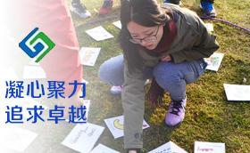 上海瑞泰人寿保险有限公司2016户外拓展活动