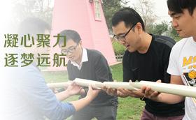 广州焙乐道食品有限公司2016户外拓展活动