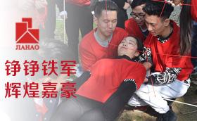 上海嘉豪投资集团2016户外拓展活动