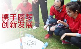上海浦江控股有限公司户外拓展活动妙笔生花,穿越电网,呼吸的力量,金融,靳晓迪