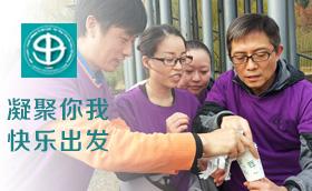 上海第九人民医院外科工会户外拓展活动