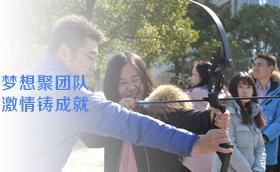 上海创誉融资租赁有限公司2017拓展活动