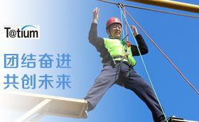 上海钛腾计算机科技有限公司2017户外拓展活动