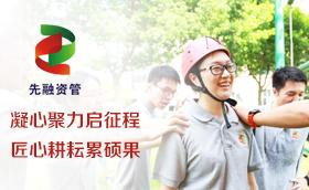 中电投先融资产管理有限公司2017拓展培训