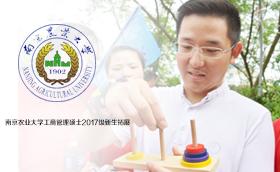 南京农业大学工商管理硕士2017级新生拓展挑战五分钟、穿越电网、急速60秒,教育,幸荡