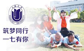 上海大学管理学院MBA新生入学拓展活动