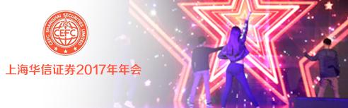 上海华信证券2017年年会
