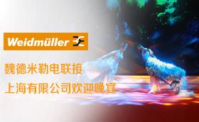 魏德米勒电联接上海有限公司欢迎晚宴