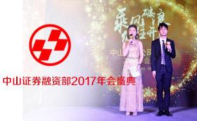 中山证券融资部2017年会盛典