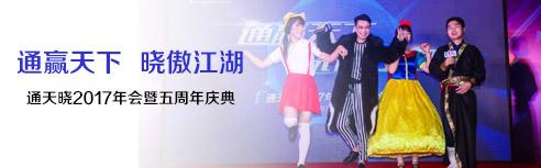 通天晓2017年会暨五周年庆典