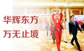 2017年华万控股集团新年联欢晚会