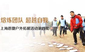 上海恩捷户外拓展活动第四批信任背摔、坦克大战、挑战五分钟,金融,幸荡