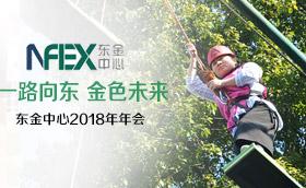 """""""一路向东,金色未来""""东金中心2018年会"""