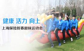 上海保险新春趣味运动会
