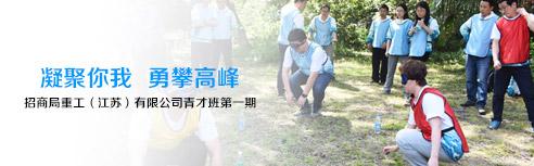 招商局重工(江苏)有限公司2018拓展活动