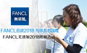 FANCL迎战2018,与你共创辉煌第一批一丝不苟、坦克大战、团队攀岩,其他,李志兴
