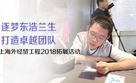 上海经贸工程2018拓展培训活动