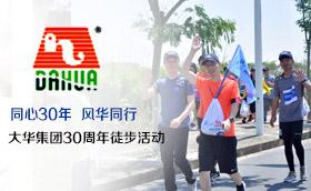 大华集团30周年徒步活动