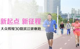 大众辉煌30载滨江健康跑