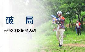 五条2018拓展活动皮划艇,崖降,篝火晚会,真人吃鸡,金融,冯彩霞