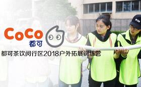 CoCo都可茶饮闵行区2018户外拓展训练营活动