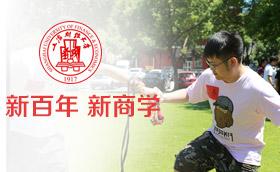 上海财经大学2018级MBA校园文化定向