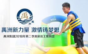 禹洲集团2018年第二季度新员工集训营