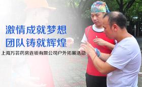上海万芸药房连锁有限公司户外拓展活动