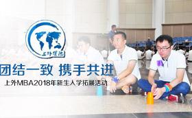 上外MBA2018级新生入学拓展活动校园定向,苹果与凤梨,杯子舞,棋行天下,教育,幸荡