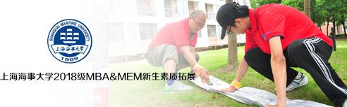 上海海事大学MBA/MEM新生素质拓展