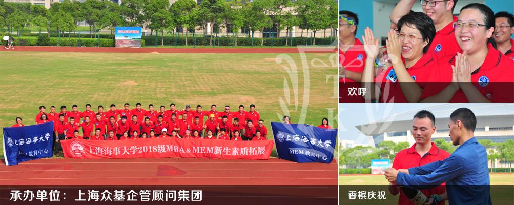上海海事大学MBA&MEM新生素质拓展|校园定向,挑战五分钟,疯狂市场,人体LOGO,金融,幸荡