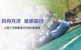上海兰卫销售部2018拓展活动