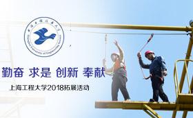 上海工程大学2018拓展活动
