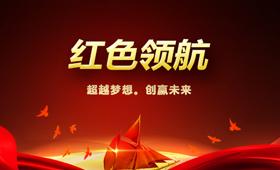 党建红色之旅主题拓展活动
