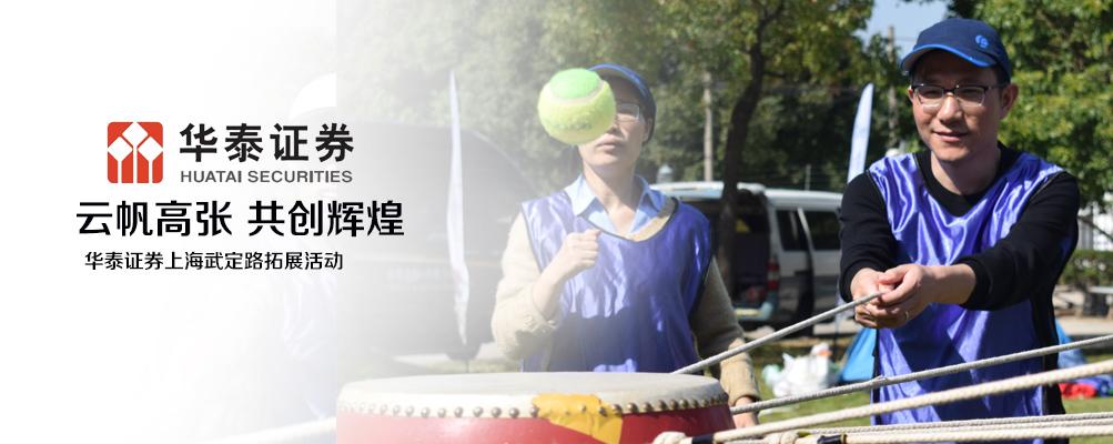 华泰证券上海武定路拓展活动 拓展基地,拓展培训,拓展活动,拓展培训活动,华泰证券,拓展