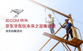 京东华东区未来之星集训营