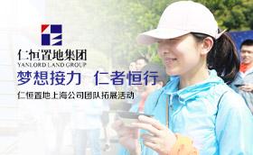 仁恒置地上海公司团队拓展活动