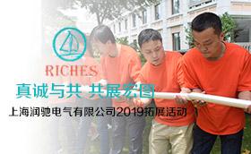 上海润驰电气有限公司拓展活动