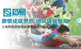 上海药易供应链管理有限公司拓展活动