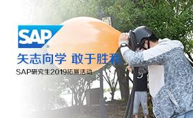 SAP研究生拓展活动