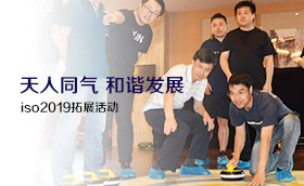 iso拓展活动拓展基地,拓展培训,拓展活动,拓展培训活动,其他,李志兴